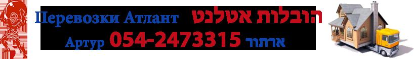 Перевозки Атлант по всему Израилю